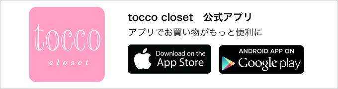 tocco closet app