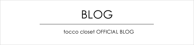 tocco closet official blog