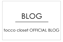 【tocco closet】ブログ