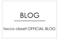 【tocco closet】ブログ