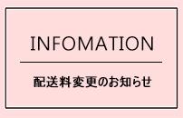 【tocco closet】インフォメーション