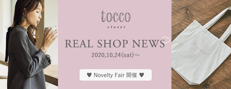 Real Shop News
