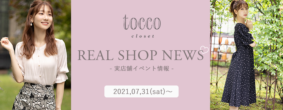 Real Shop News